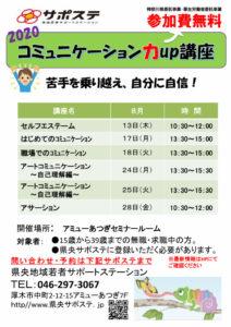 コミュニケーション力UP講座 申込み受付中!